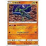 ポケモンカードゲーム SM10a ジージーエンド ジガルデ U   ポケカ 強化拡張パック 闘 たねポケモン