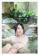 もっと温泉に行こう!~PREMIUM SEXY VERSIONII~BD-BOX(Blu-ray Disc)