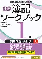 【検定簿記ワークブック】1級商業簿記・会計学(上巻)