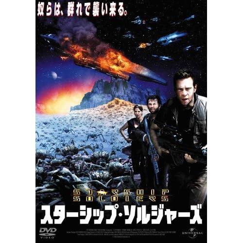 スターシップ・ソルジャーズ [DVD]