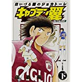 キャプテン翼海外激闘編IN CALCIO 下―日いづる国のジョカトーレ (ヤングジャンプコミックス)