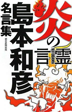 炎の言霊 島本和彦名言集の詳細を見る