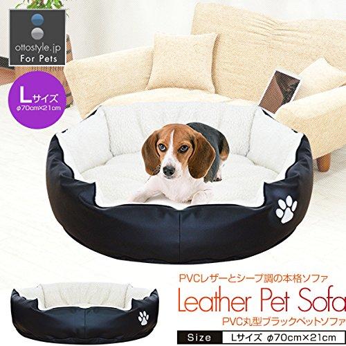 ottostyle.jp シープ調PVCレザーペットソファ 犬用/猫用 直径70cm×高さ21cm Lサイズ ブラック