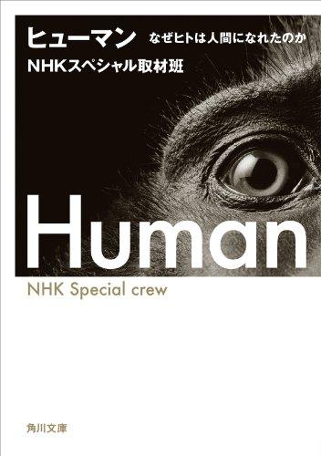 ヒューマン なぜヒトは人間になれたのか (角川文庫)の詳細を見る