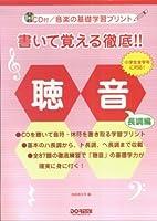 CD付 音楽の基礎学習プリント 書いて覚える徹底!!聴音<長調編> 池田奈々子編