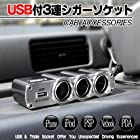 USB (1) +3 series cigar socket WF-0120 (DC12 / 24V vehicles only) [並行輸入品]