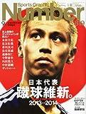 Sports Graphic Number (スポーツ・グラフィック ナンバー) 2013年 1/10号 [雑誌]