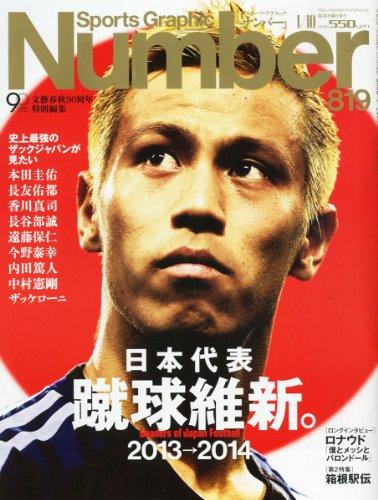Sports Graphic Number (スポーツ・グラフィック ナンバー) 2013年 1/10号 [雑誌]の詳細を見る