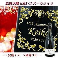 【送料無料】還暦・退職祝い用 名入れ【赤のスパークリングワイン】【イタリア】750ml
