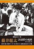 次の一手 藤井聡太29連勝の軌跡(将棋世界2017年9月号付録)