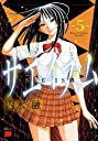 サエイズム(5): チャンピオンREDコミックス