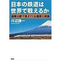 日本の鉄道は世界で戦えるか ~国際比較で見えてくる理想と現実