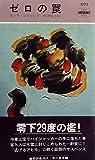 ゼロの罠 (1981年) (世界ミステリシリーズ)