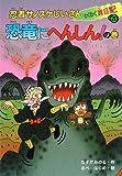 忍者サノスケじいさんわくわく旅日記〈20〉恐竜にへんしん!の巻