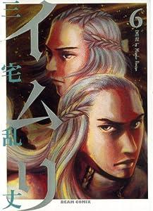 イムリ 6 (ビームコミックス)