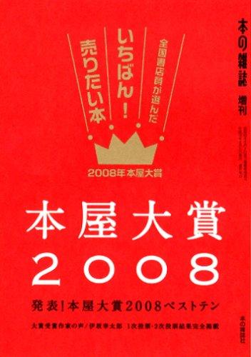 本屋大賞2008の詳細を見る