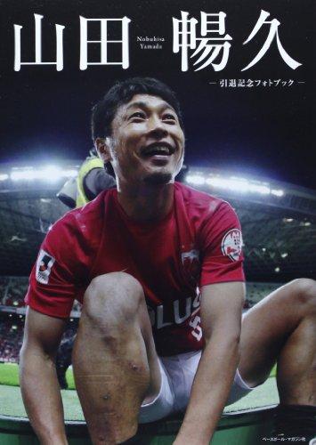 ポンテ!都築!永井!堀之内!達也!ギド!「山田暢久引退試合」出場選手が発表