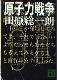 原子力戦争 (講談社文庫)