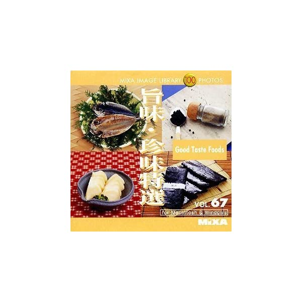MIXA IMAGE LIBRARY Vol.6...の商品画像