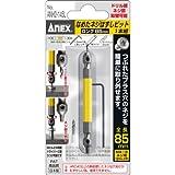 アネックス(ANEX) なめたネジはずしビット M4-5対応 ロング 85mm ANH2-145L