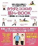 カラダとココロの筋トレBOOK ~更年期は オンナの人生 好転期~ (TOKYO NEWS MOOK 350号)