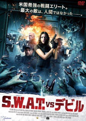 S.W.A.T. vs デビル [DVD]