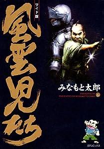 風雲児たち 6巻 (SPコミックス)
