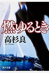 燃ゆるとき (角川文庫) Kindle版