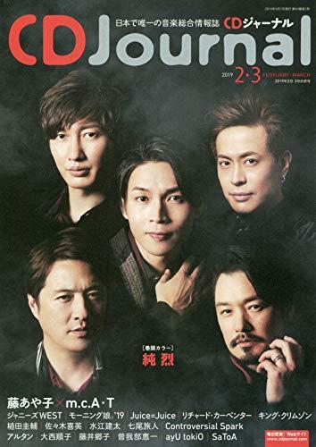 CDJournal2019年2月・3月合併号 (CDジャーナル)