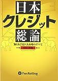 日本クレジット総論 (現代の錬金術師シリーズ)
