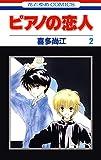 ピアノの恋人 2 (花とゆめコミックス)