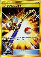 ポケモンカードゲーム SM11b ドリームリーグ スイレンのつりざお UR ポケカ 強化拡張パック グッズ トレーナーズカード