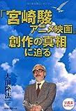 「宮崎駿アニメ映画」創作の真相に迫る (OR books)