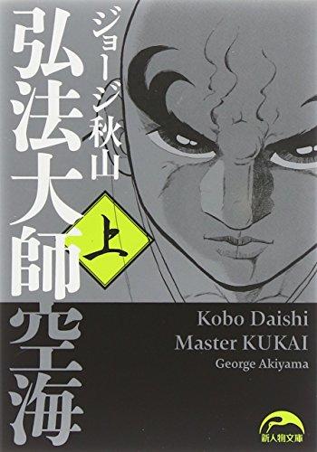 弘法大師空海 (上) (新人物文庫)の詳細を見る