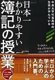 日本一わかりやすい 簿記の授業