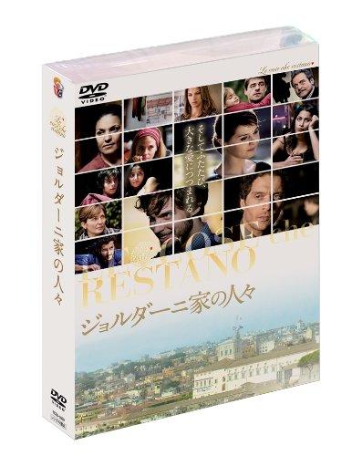 ジョルダーニ家の人々 DVD-BOXの詳細を見る