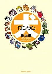 犬ガンダム 地上編 (角川コミックス・エース)