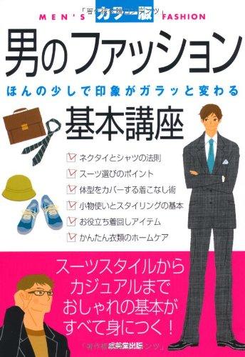 男のファッション基本講座の詳細を見る