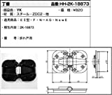 丁番(HH2K-18873)代替品(HH3K-17015) [YK]ブラック