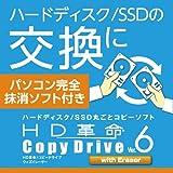 HD革命/CopyDrive Ver.6 with Eraser ダウンロード版 [ダウンロード]