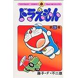 ドラえもん (28) (てんとう虫コミックス)