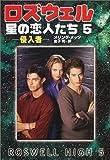 ロズウェル 星の恋人たち〈5〉侵入者 (ハヤカワ文庫SF)