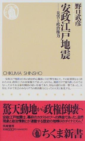 安政江戸地震―災害と政治権力 (ちくま新書)
