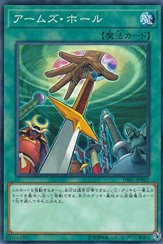 遊戯王 DBIC-JP042 アームズ・ホール (日本語版 ノーマル) インフィニティ・チェイサーズ