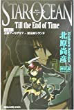 GAME NOVELSスターオーシャンTill the End of Time〈Side2〉王都アーリグリフ‐聖王都シランド