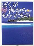 ぼくが海からもらったもの〈2〉 (スマイル・ブックス) 画像