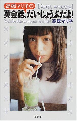 高橋マリ子の英会話、だいじょうぶだよ!の詳細を見る