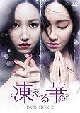 [DVD]凍える華 DVD-BOX2