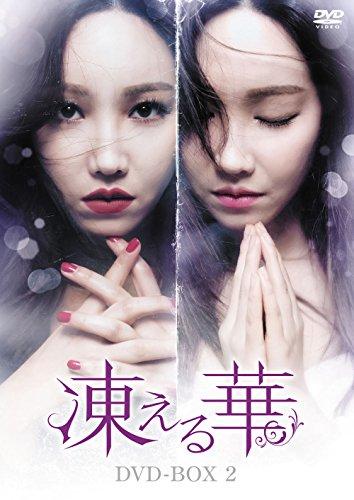 凍える華 DVD-BOX2
