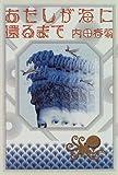 あたしが海に還るまで / 内田 春菊 のシリーズ情報を見る